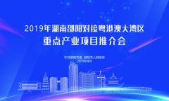 湖南邵阳对接粤港澳大湾区重点产业项目推介会硕果累累