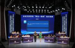 """贵州省""""两法一条例""""知识竞赛总决赛在贵阳隆重举行"""