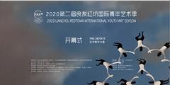 """用艺术发声,助武汉重启――2020年大武汉""""大艺术+""""良友红坊国"""