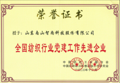 南山集团控股公司南山智尚获评全国纺织行业党建工作先进企业